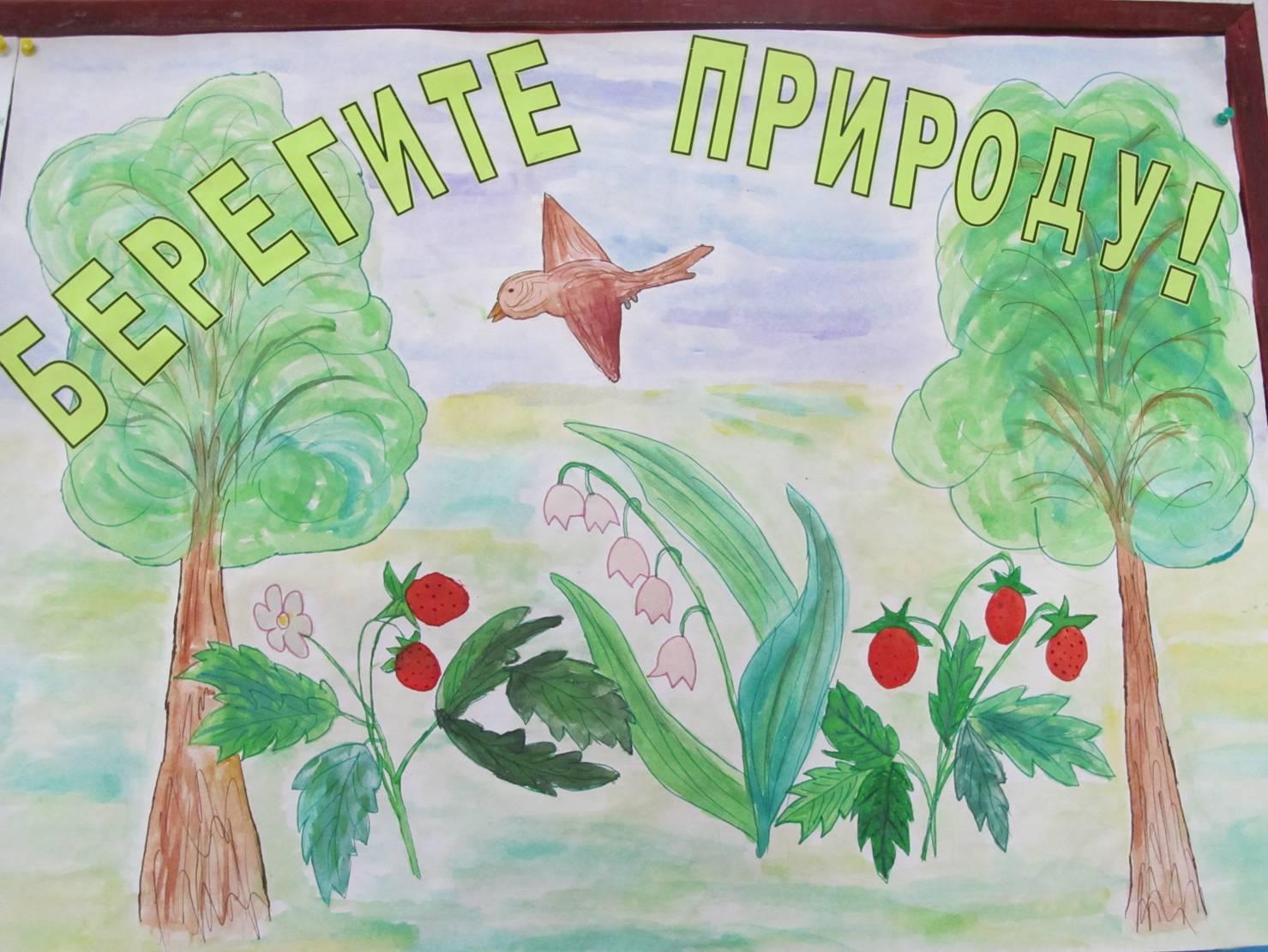 Плакаты берегите природу